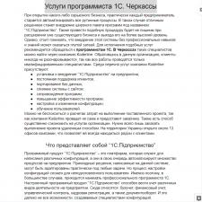 Услуги программиста 1С. Черкассы