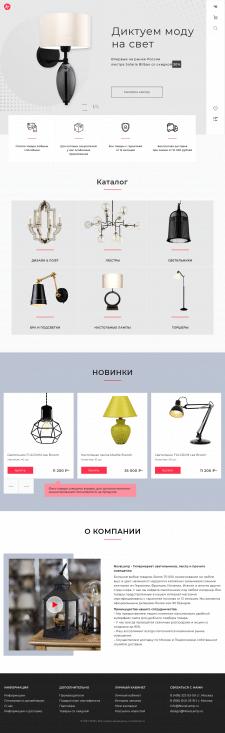 Многостраничный сайт для интернет магазина NovaLam