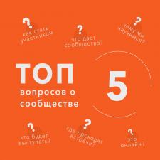 «Топ 5 вопросов» для инстаграмм-аккаунта