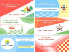 Баннеры для шахматной организации