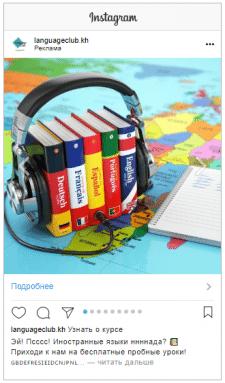 Школа иностранных языков Instagram + Facebook