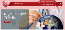 Сопровождение сайта белорусской мед. компании