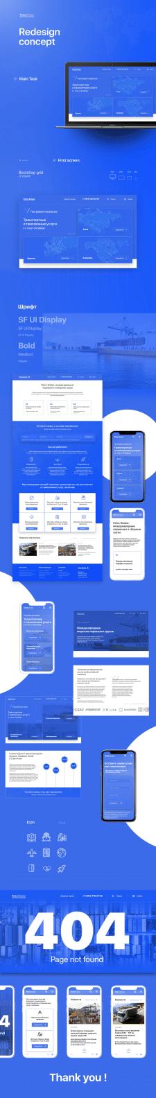 Концепт редизайн сайта транспортной компании