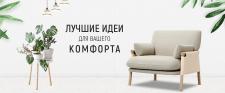 Баннер на сайт - мебель