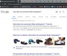 Кроссовки как школьная обувь запрещены?