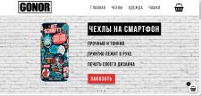 Интернет-магазин Gonor