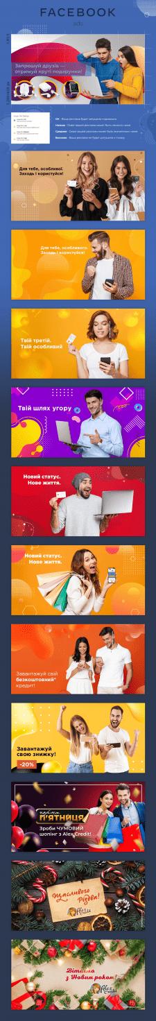 Рекламные баннеры для Facebook