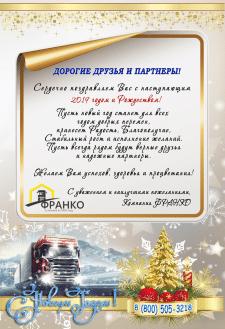 Создание новогодней открытки