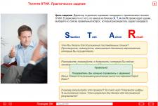 """Электронный курс """"Подбор и оценка персонала"""""""