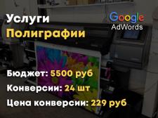Google ADS - услуги полиграфии