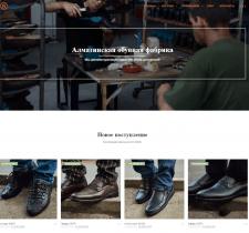 Shoes Republic -создание сайта на Wordpress