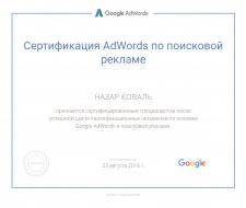 Сертифікація AdWords з пошукової реклами