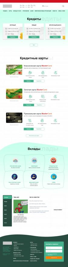 Верстка страниц для сайта банка