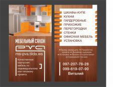 Визитка_Мебельный салон PVA
