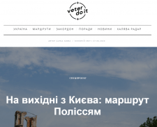 Редагування статті про маршрут Поліссям