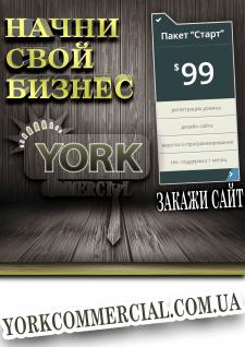 Презентация WEB Студии York Commercial ПАКЕТ 1