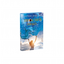 Эскиз обложки для книги Н. Довгопол для КСД
