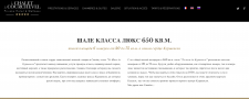 Перевод сайта с французского на русский