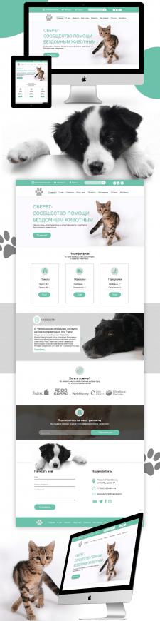 """Дизайн для""""Помощь животным"""""""