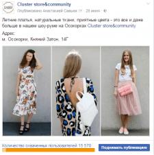 Настройка и запуск рекламной компании в Facebook