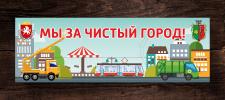 """Транспарант """"МЫ ЗА ЧИСТЫЙ ГОРОД"""""""