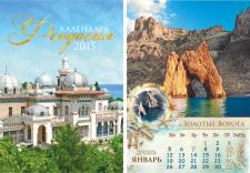 """Календарь """"Феодосия 2015"""""""