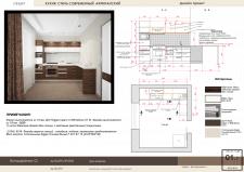 Проект кухонного оборудования для кухни 8м2 Африка