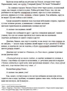 [UA-RU] Остап Вишня «Сом»