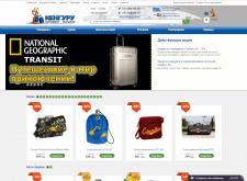Наполнение магазина сумок и чемоданов КЕНГУРУ