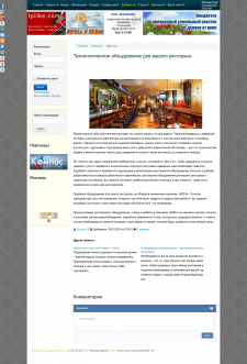 Технологическое оборудование для вашего ресторана