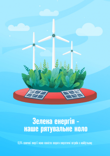 Плакат на тему зелена енергетика