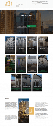Агенство недвижимости в Одессе, вертска + WP