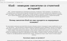"""Главная страница. Магазин сантехники """"Клуди"""""""