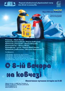 Плакат для театра юного зрителя