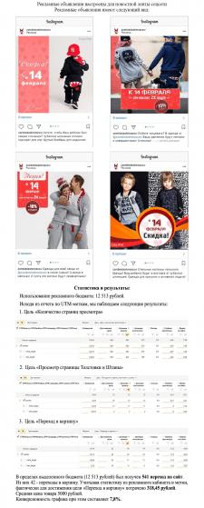 Таргетинг для интернет-магазина одежды в Instagram