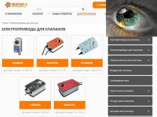 Наполнение интернет-магазина Вентар-С