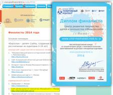 Сайт-финалист VI Всероссийского конкурса сайтов