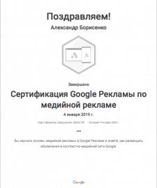 Сертифицированный специалист Google
