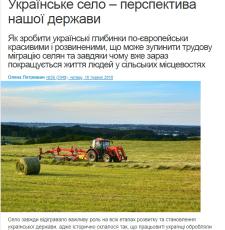Українське село - перспектива нашої держави
