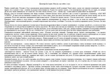 """Статья """"Делегируй и терпи"""" - управление"""