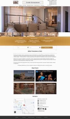 Сайт гостиничного комплекса Uliss