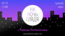 Афиша вечерней радиопрограммы