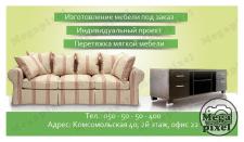 Дизайн визитки в магазин мебели