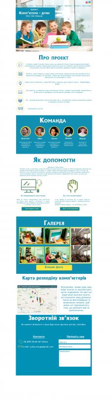 "Сайт проекта ""Компьютеры детям"""