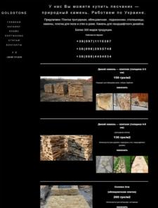 Сайт для предприятия «GoldStone»