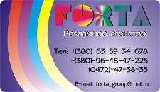 Визитка  в векторе FORTA