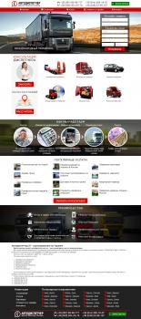 Сайт диспетчерской службы «Автодиспетчер»
