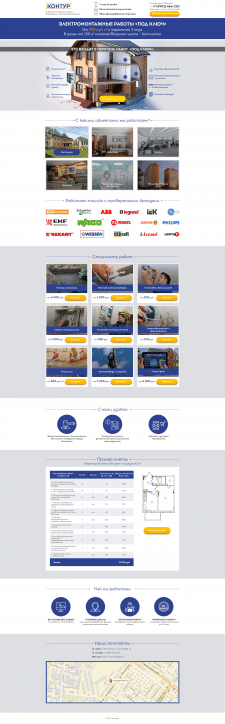 Landing Page для компании «Контур»