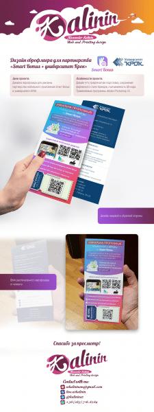 Дизайн еврофлаера для Smart Bonus