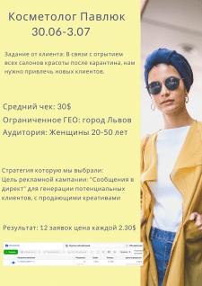 Таргет - сообщения в директ, услуги косметолога